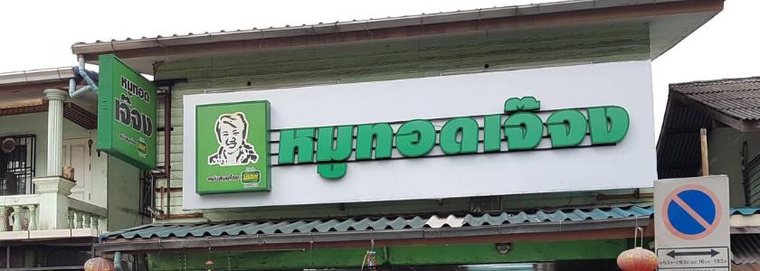 ร้านหมูทอดเจ๊จง