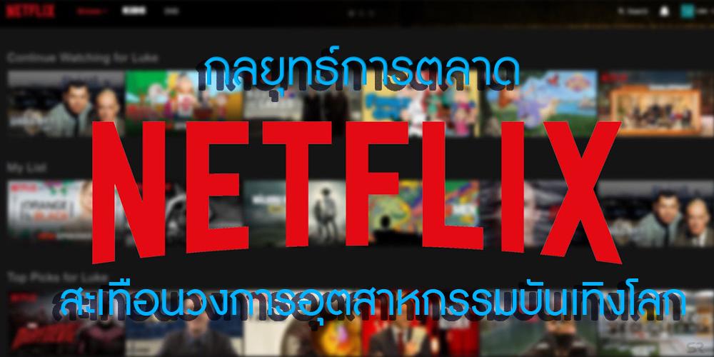 กลยุทธ์การตลาดสะเทือนวงการอุตสาหกรรมบันเทิงโลก แบบ Netflix