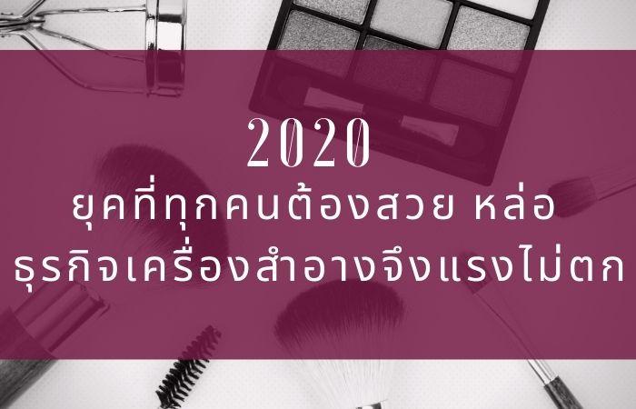 2020 ยุคที่ทุกคนต้องสวย หล่อ ธุรกิจเครื่องสำอางจึงแรงไม่ตก