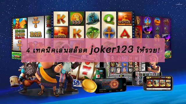เทคนิคเล่นสล็อต joker123
