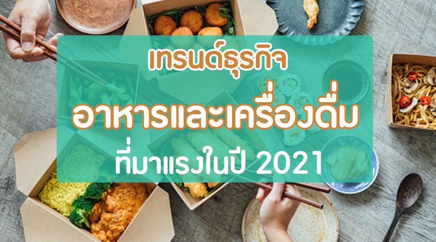 เทรนด์ธุรกิจ อาหารและเครื่องดื่ม ที่มาแรงในปี 2021