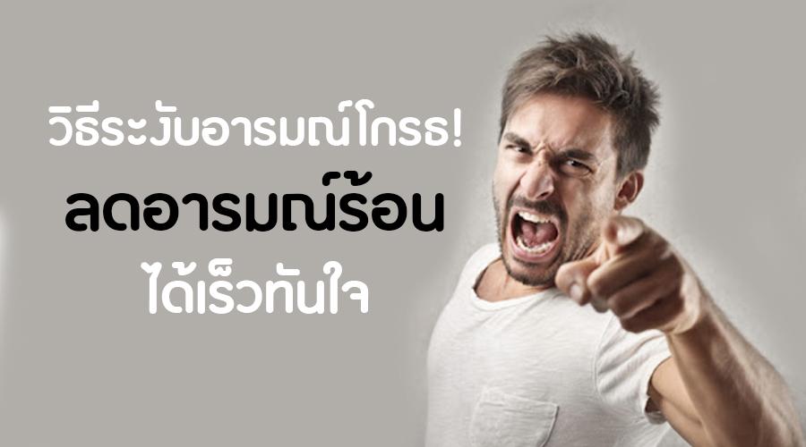 วิธีระงับอารมณ์โกรธ ลดอารมณ์ร้อนได้เร็วทันใจ